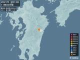 2021年05月13日11時04分頃発生した地震