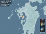 2021年05月14日02時55分頃発生した地震