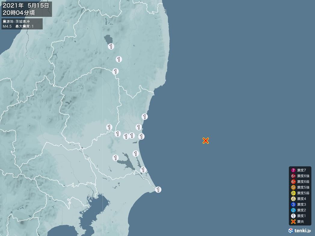 地震情報 2021年05月15日 20時04分頃発生 最大震度:1 震源地:茨城県沖(拡大画像)