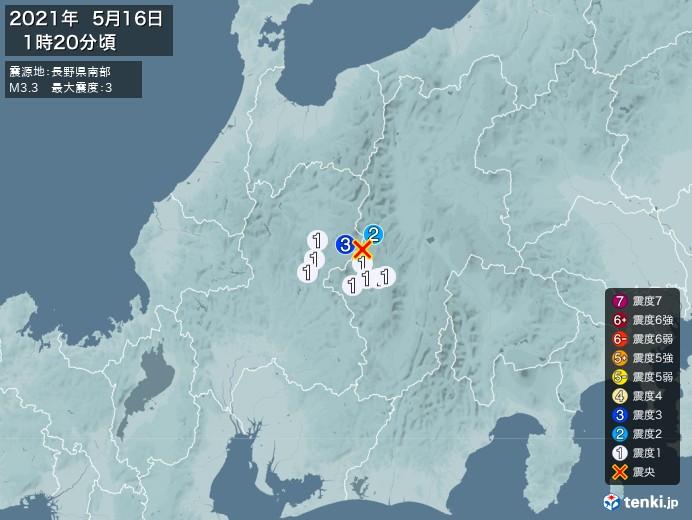 地震情報(2021年05月16日01時20分発生)