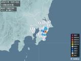2021年05月16日10時08分頃発生した地震