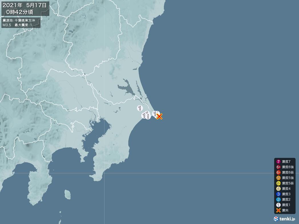 地震情報 2021年05月17日 00時42分頃発生 最大震度:1 震源地:千葉県東方沖(拡大画像)