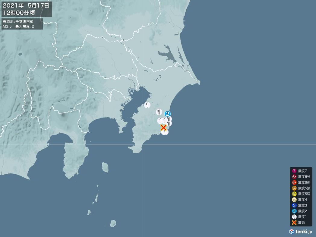 地震情報 2021年05月17日 12時00分頃発生 最大震度:2 震源地:千葉県南部(拡大画像)