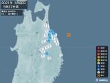 2021年05月20日05時27分頃発生した地震
