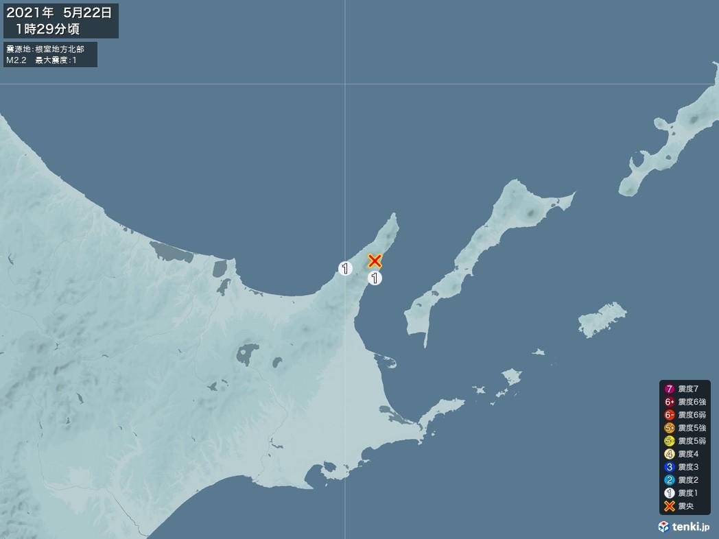 地震情報 2021年05月22日 01時29分頃発生 最大震度:1 震源地:根室地方北部(拡大画像)