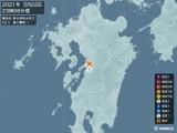 2021年05月22日23時06分頃発生した地震