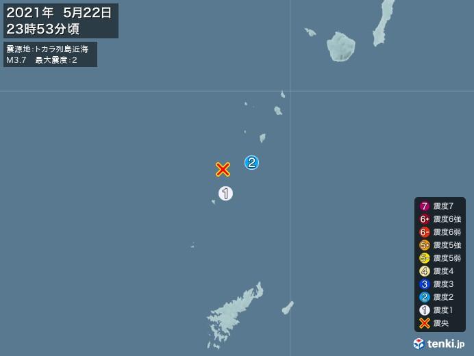 地震情報(2021年05月22日23時53分発生)