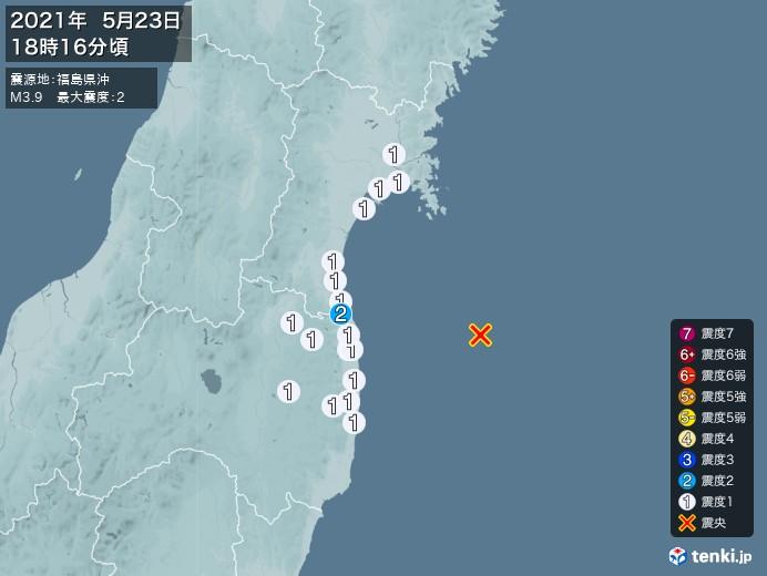 地震情報(2021年05月23日18時16分発生)
