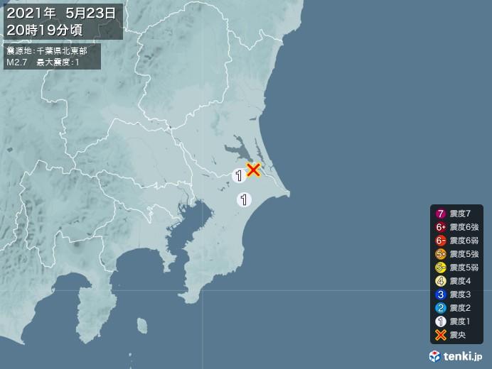 地震情報(2021年05月23日20時19分発生)