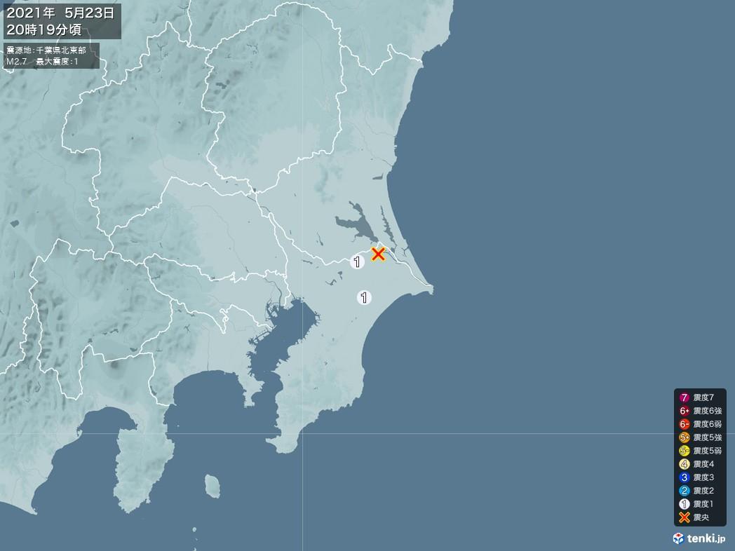 地震情報 2021年05月23日 20時19分頃発生 最大震度:1 震源地:千葉県北東部(拡大画像)