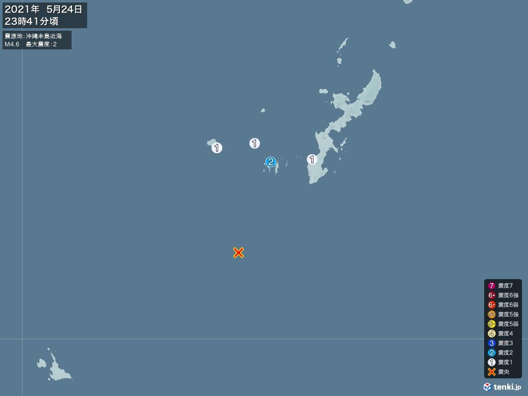 地震情報 2021年05月24日 23時41分頃発生 最大震度:2 震源地:沖縄本島近海(拡大画像)