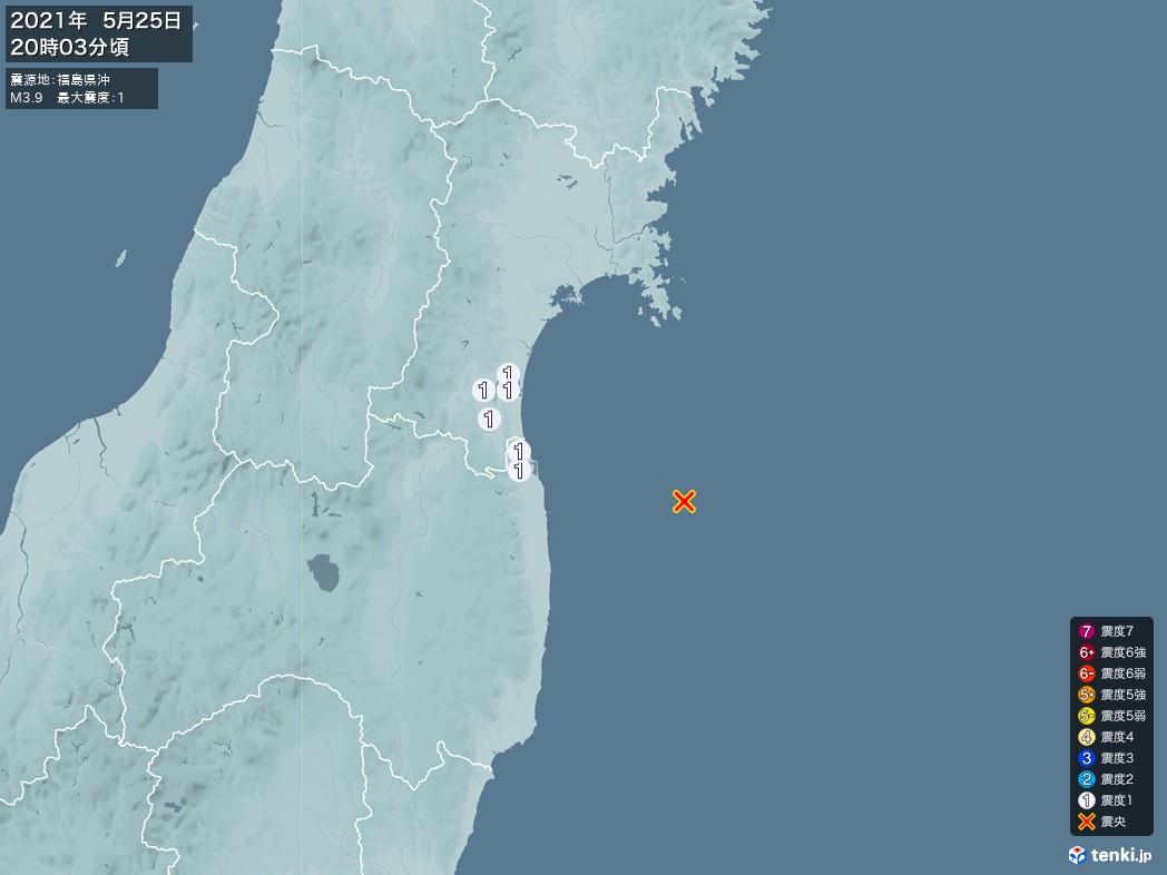 地震情報 2021年05月25日 20時03分頃発生 最大震度:1 震源地:福島県沖(拡大画像)