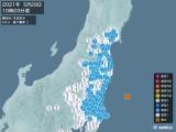 2021年05月29日10時03分頃発生した地震