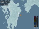 2021年06月02日23時40分頃発生した地震
