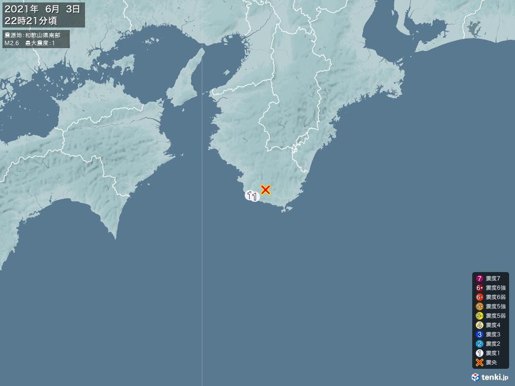 地震情報 2021年06月03日 22時21分頃発生 最大震度:1 震源地:和歌山県南部(拡大画像)