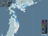 2021年06月20日20時08分頃発生した地震