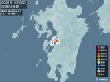 2021年06月25日20時04分頃発生した地震