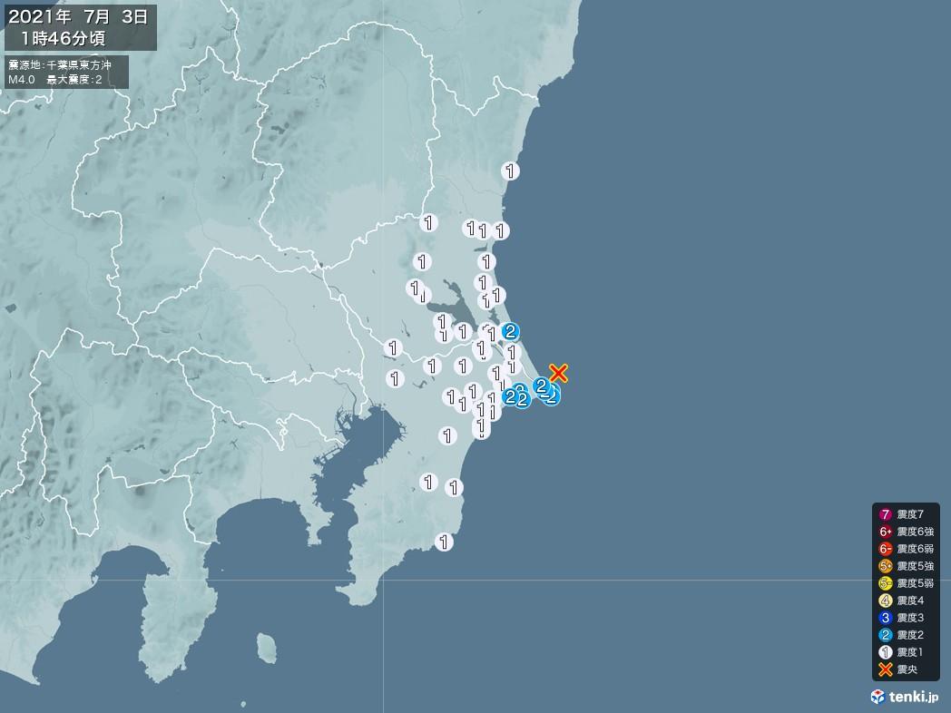 地震情報 2021年07月03日 01時46分頃発生 最大震度:2 震源地:千葉県東方沖(拡大画像)