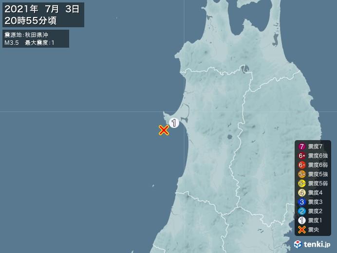 地震情報(2021年07月03日20時55分発生)