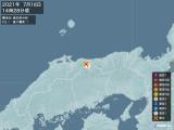 2021年07月16日14時28分頃発生した地震