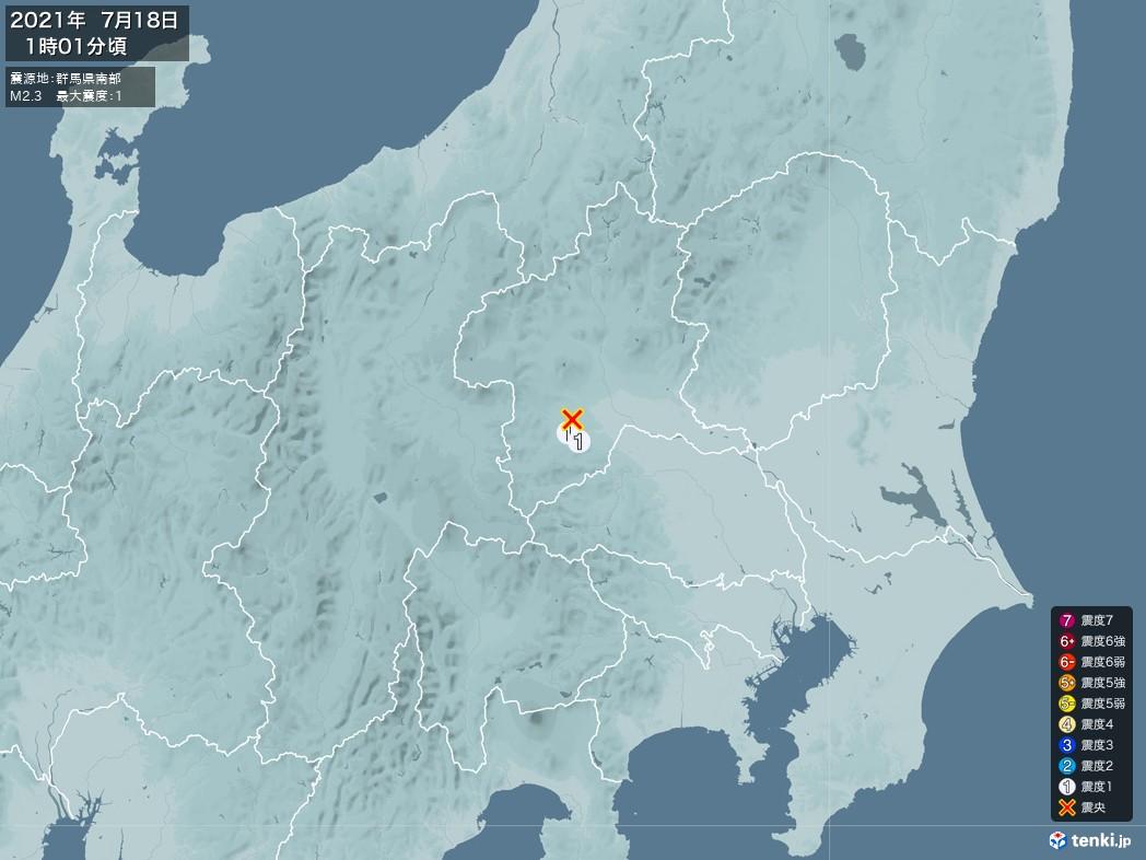 地震情報 2021年07月18日 01時01分頃発生 最大震度:1 震源地:群馬県南部(拡大画像)