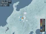 2021年07月18日23時09分頃発生した地震