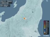 2021年07月24日16時30分頃発生した地震