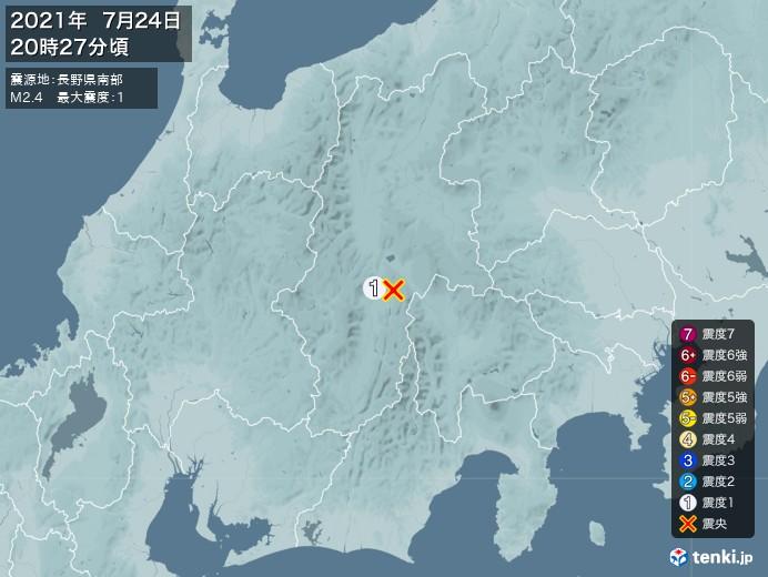 地震情報(2021年07月24日20時27分発生)