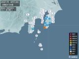 2021年09月13日06時31分頃発生した地震