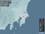 2021年09月13日15時37分頃発生した地震