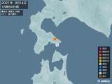 2021年09月14日18時54分頃発生した地震