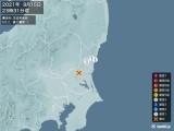 2021年09月15日23時31分頃発生した地震