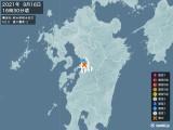 2021年09月16日16時30分頃発生した地震