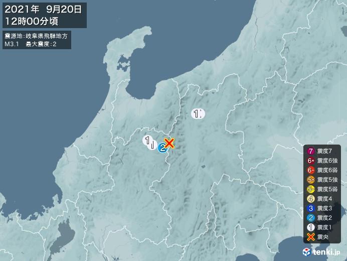 地震情報(2021年09月20日12時00分発生)