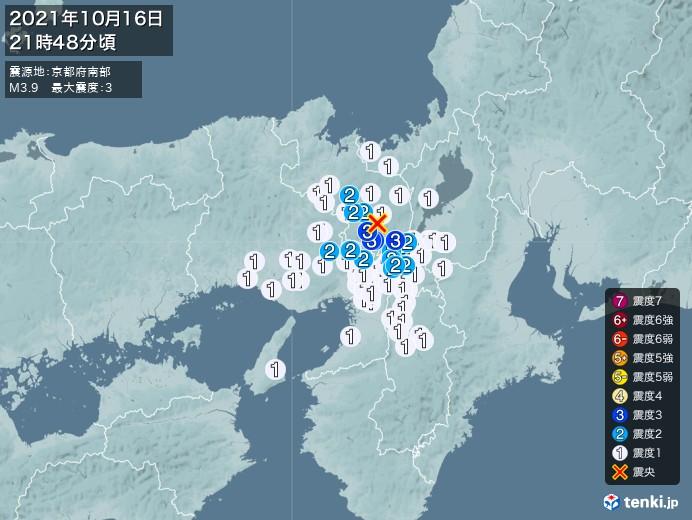 地震情報(2021年10月16日21時48分発生)