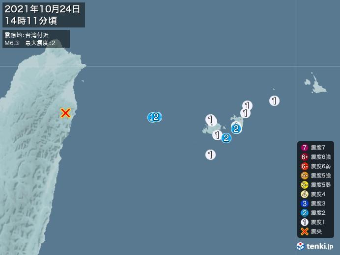 地震情報(2021年10月24日14時11分発生)