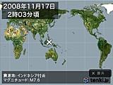 2008年11月17日02時03分頃発生した地震