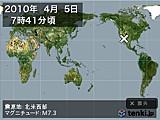 2010年04月05日07時41分頃発生した地震