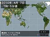 2010年04月07日07時15分頃発生した地震