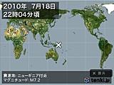 2010年07月18日22時04分頃発生した地震