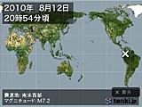 2010年08月12日20時54分頃発生した地震