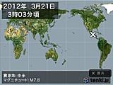 2012年03月21日03時03分頃発生した地震