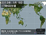 2013年01月05日17時58分頃発生した地震