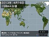 2013年04月16日19時44分頃発生した地震