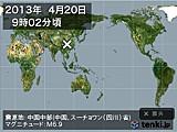 2013年04月20日09時02分頃発生した地震