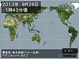 2013年09月26日01時43分頃発生した地震
