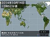 2014年10月14日12時52分頃発生した地震