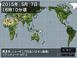 2015年05月07日16時10分頃発生した地震
