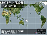 2016年04月29日04時33分頃発生した地震