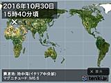2016年10月30日15時40分頃発生した地震
